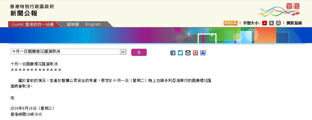 维港国庆烟花汇演取消 香港各界:痛心,更加支持止暴制乱