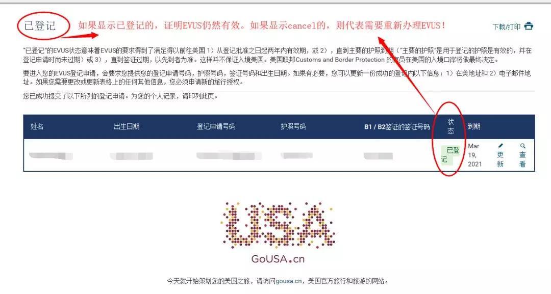 注意!美签EVUS更新,之前登记的EVUS可能被美国移民局取消