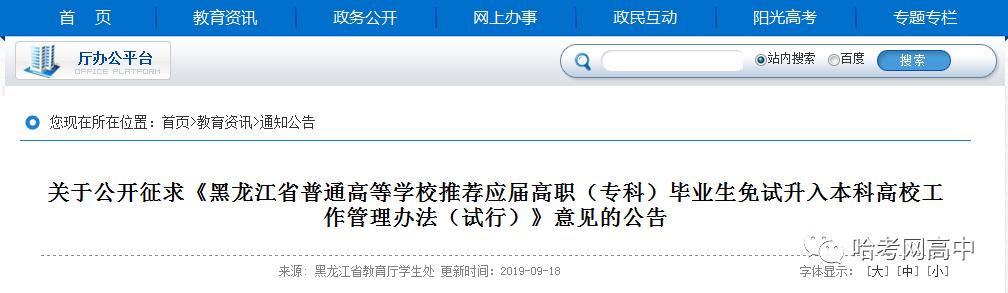 黑龙江专升本可免试了,专科生和本科生的差距在哪?