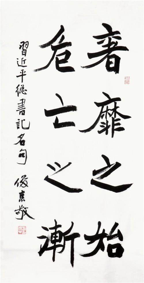 书画献礼 国庆特刊 刘俊京作品赏析