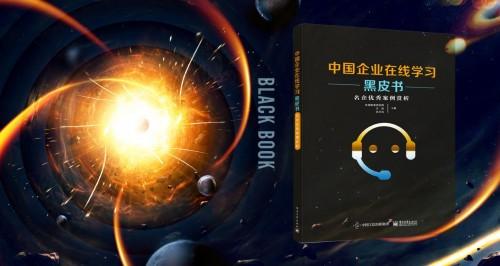 2019第十一届中国企业在线学习大会(CEFE)