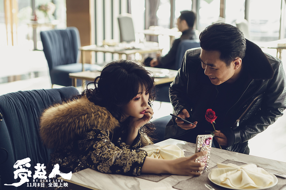 """宁浩监制新片《受益人》定档11.8 大鹏柳岩续""""钱""""缘"""