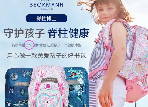 挪威Beckmann书包值得买吗?看它的护脊减负测评报告