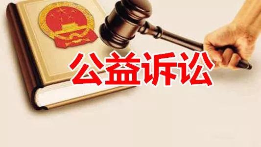 商南三期计划层进倍投三强化扎实推进公益诉讼工作