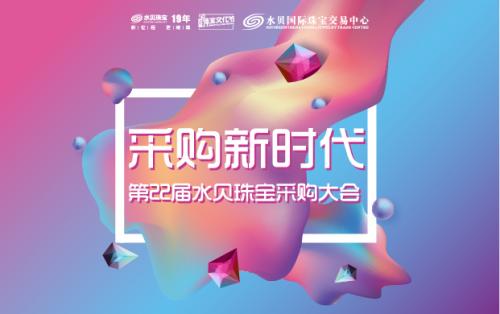 逆势飘红 交易火爆——第22届水贝珠宝采购大会圆满闭幕