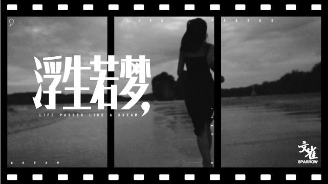 文雀《浮生若梦》MV正式上线,饱含生命思索与启示的黑白影像诗