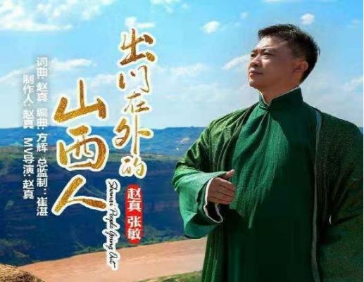 《出门在外的山西人》新歌发布会在太原举行