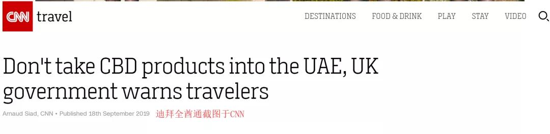去阿联酋旅游要注意!英政府:随身携带身体乳或电子烟可能会惹祸