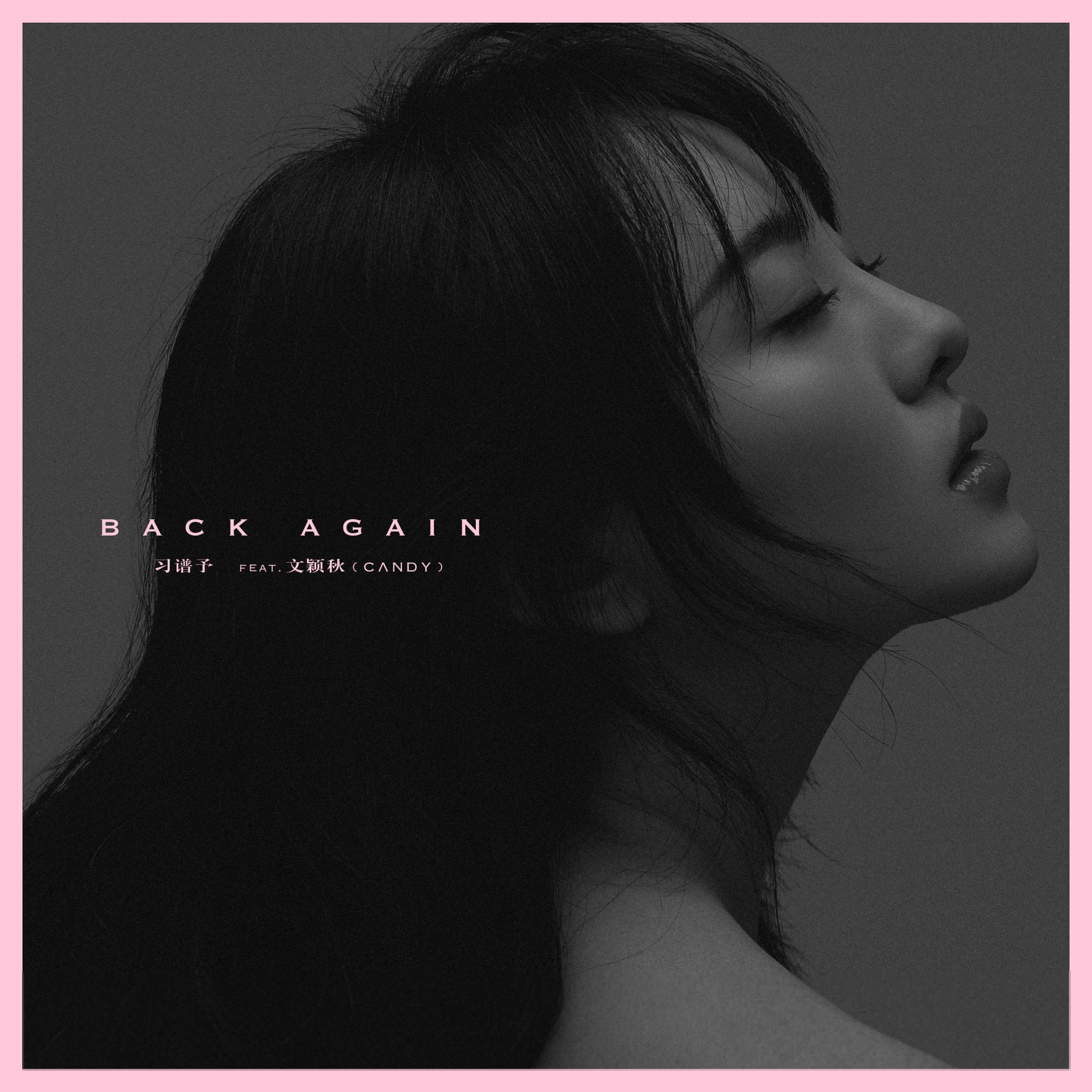 习谱予转型原创音乐人 全新原创歌曲《Back Again》今发布