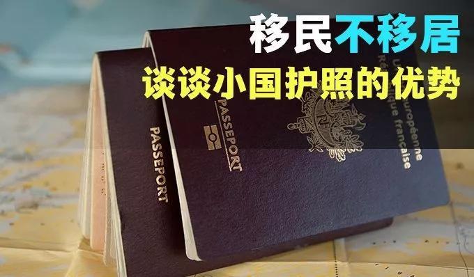 深圳10平米房子换海外身份,这些小国护照卖疯了,2年卖出4000多本!