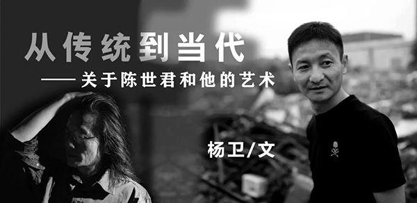杨卫|从传统到当代——关于陈世君和他的艺术