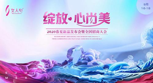 绽放心尚美—女人心2020春夏新品发布会暨招商会圆满落幕