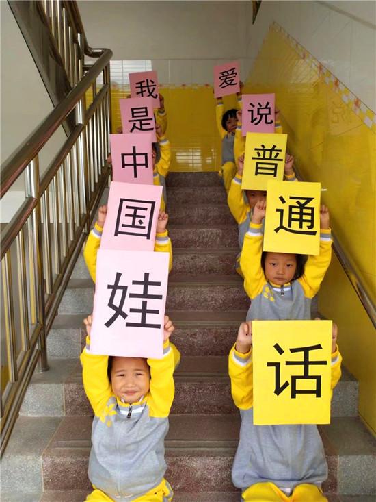 我是中国娃 爱说中国话