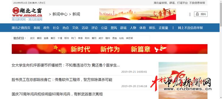 """湖北省地方新闻门户网站""""湖北之窗""""改版升级"""