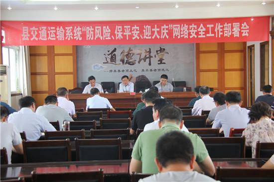 江苏省射阳交通运输局全力做好国庆期间网络安全工作