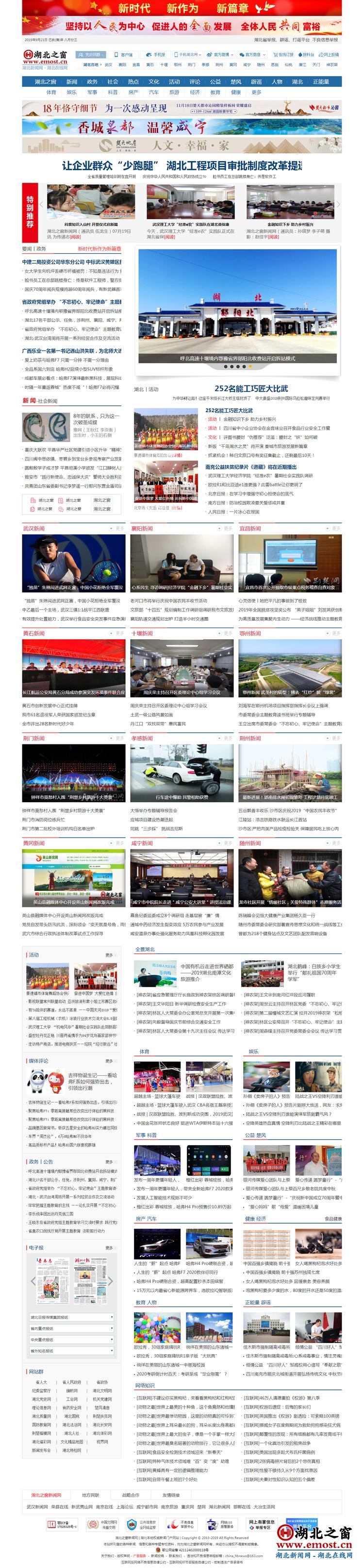 湖北之窗新闻网20190920改版升级公告