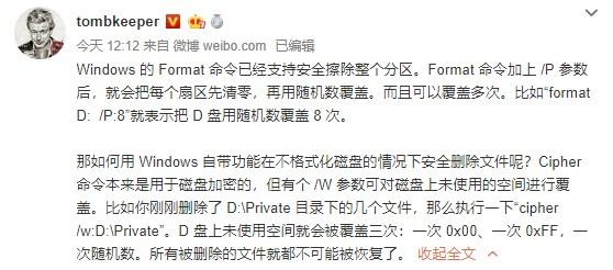 不格式化硬盘 Windows自带命令也能安全清除数据的照片 - 2