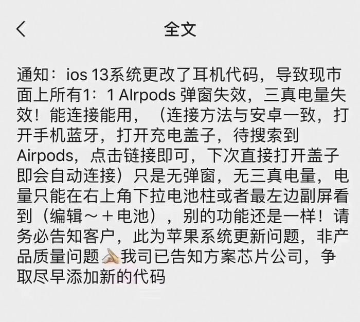 苹果iOS13升级封杀山寨AirPods 行业恐将洗牌的照片 - 4