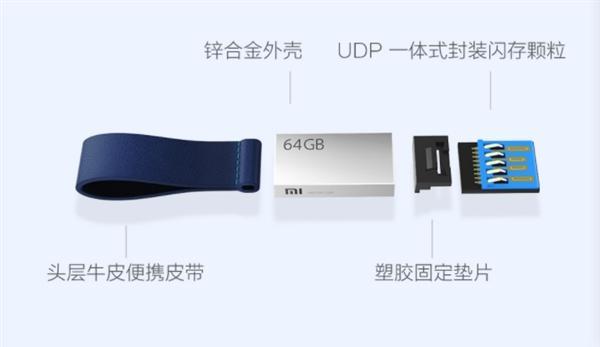 小米U盘发布:金属机身+挂绳 最高读取速度达124MB/s的照片 - 5
