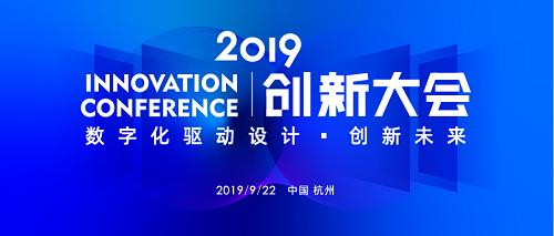 2019数字化驱动设计创新未来大会圆满举行