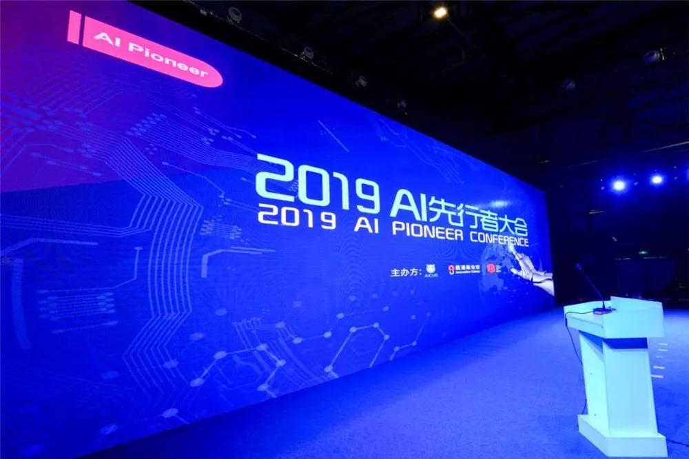 如何助力AI产业发展?2019 AI先行者大会的启示