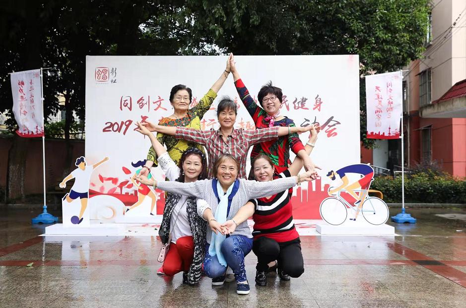 同创文明城区 炫动全民健身 ――2019年新虹街道趣味运动会