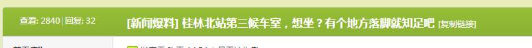 辣评丨桂林北站因无座休息被千人狂喷!细查后竟爆出俩惊天秘密!