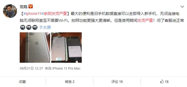 首批iPhone 11用户体验:史上最耐摔、发烫严重、信号差的照片 - 4