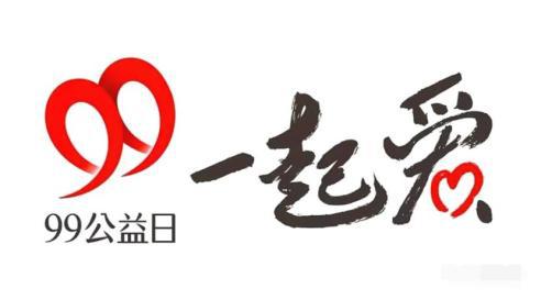 99公益日 | 莲香岛携手全国门店众手浇开太阳花