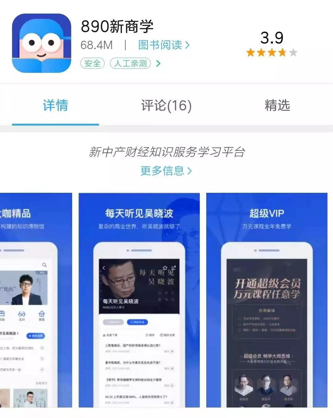 """吴晓波的上市梦要黄?""""吴晓波频道""""APP刚刚更名,全通教育突然说重组不及预期"""