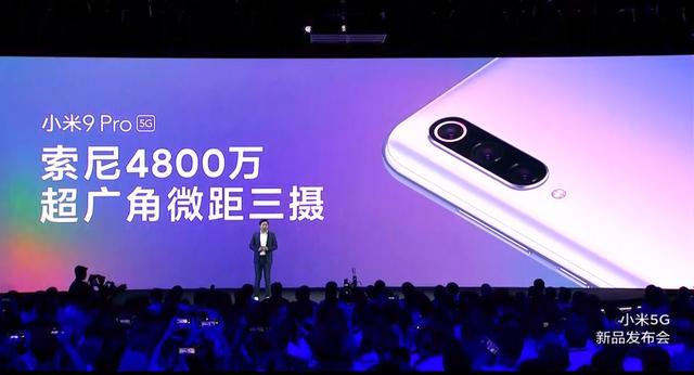 小米9 Pro正式发布:三频段已成5G手机标配 3699元起的照片 - 5