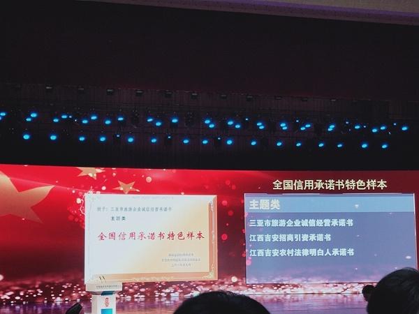 """三亚市荣获首届全国信用承诺书评选活动""""特色样本奖""""海南唯一获奖城市"""