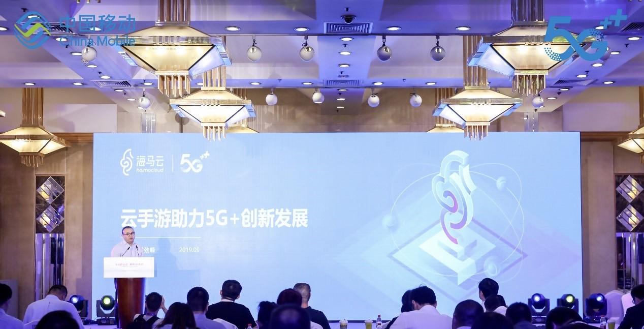 中国移动咪咕与海马云签约合作,加速5G快游戏落地
