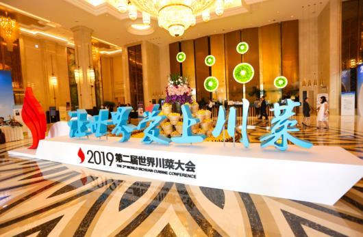 魚你在一起酸菜魚在2019第二屆世界川菜大會斬獲雙項大獎