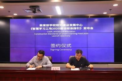 VIP陪练与教育部智慧学习工场战略合作签约仪式在京举行