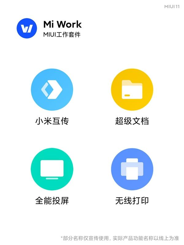 MIUI 11发布:四大新设计、两大新套件 9年来最大变化!的照片 - 29