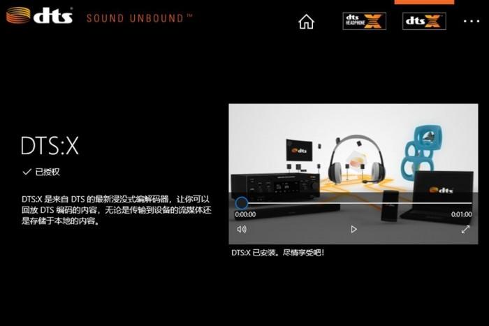 DTS沉浸式环绕声应用现面向Win10 May 2019用户开放的照片 - 7