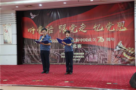 盐城市交通运输系统庆祝新中国成立70周年朗诵比赛成功举办