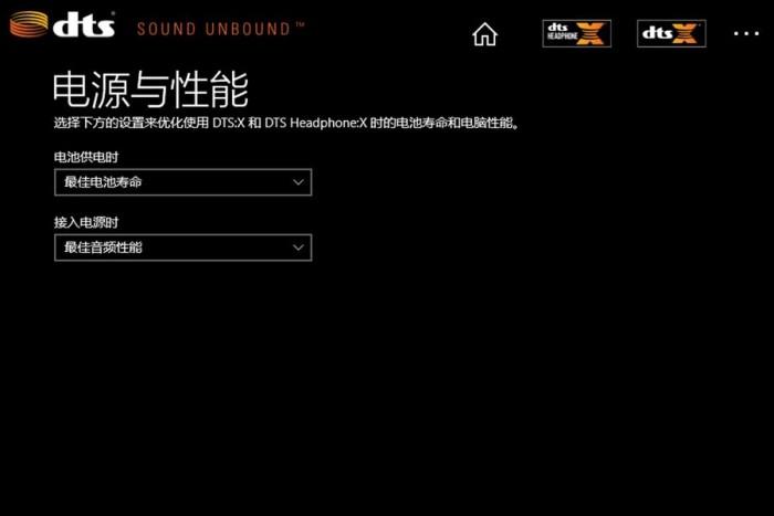 DTS沉浸式环绕声应用现面向Win10 May 2019用户开放的照片 - 5