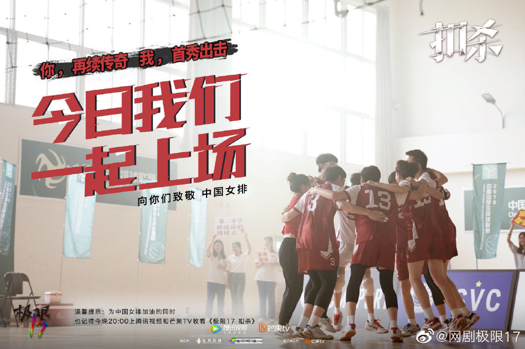 朱致灵、徐梦洁《极限17扣杀》演绎排球场热血青春