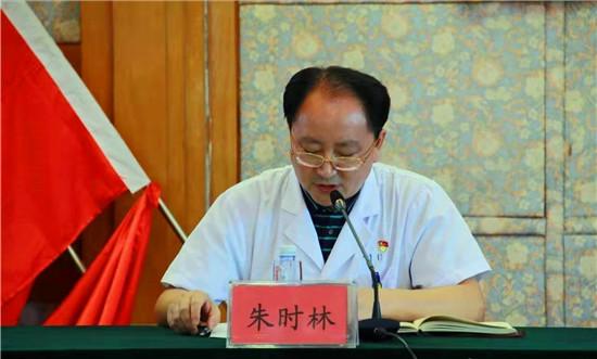 """海安市中医院召开""""不忘初心、牢记使命""""主题教育动员会议"""