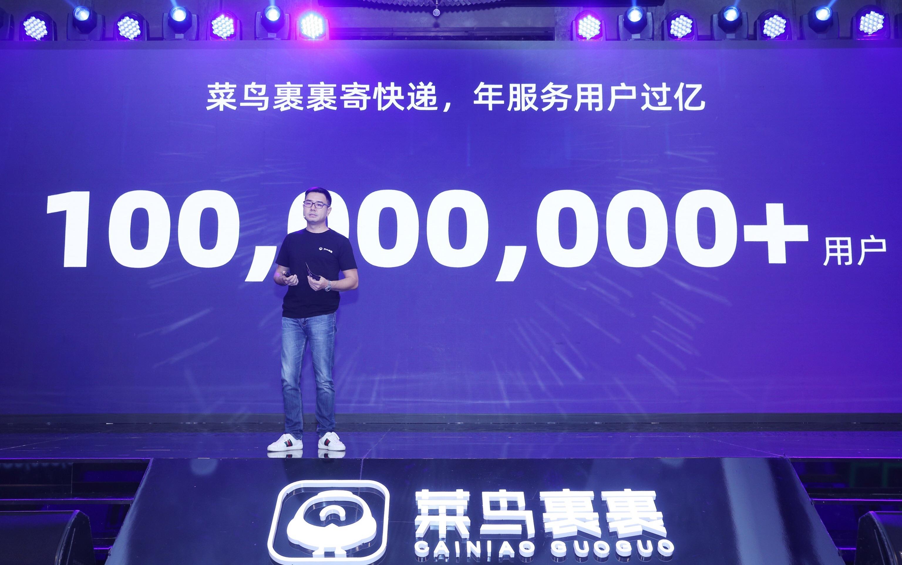 菜鸟裹裹寄快递年用户超1亿,成为最大在线寄件平台