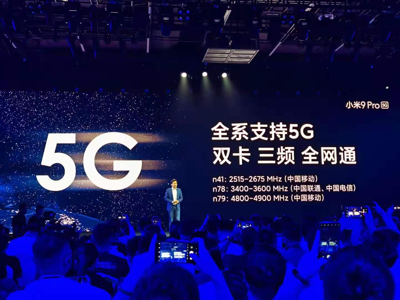 小米9 Pro正式发布:三频段已成5G手机标配 3699元起的照片 - 2