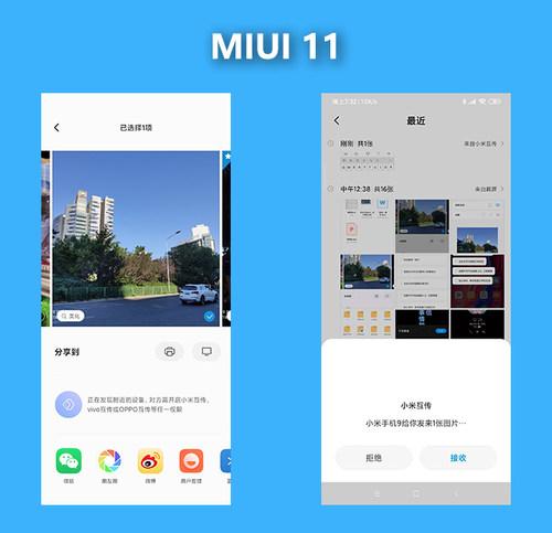 MIUI11上手:更成熟的设计,更高效的体验的照片 - 9
