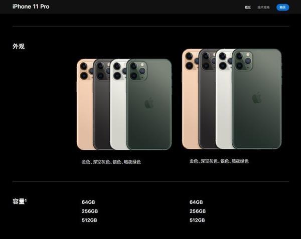 iPhone 11 Pro独缺128G版 难言之隐or坑你没商量的照片 - 2