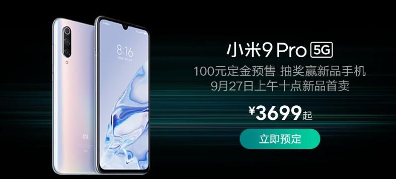 小米9Pro5G版发布,苏宁以旧换新最高返1000元