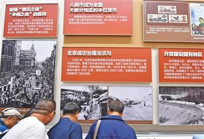 展览涉及北京成就近50处