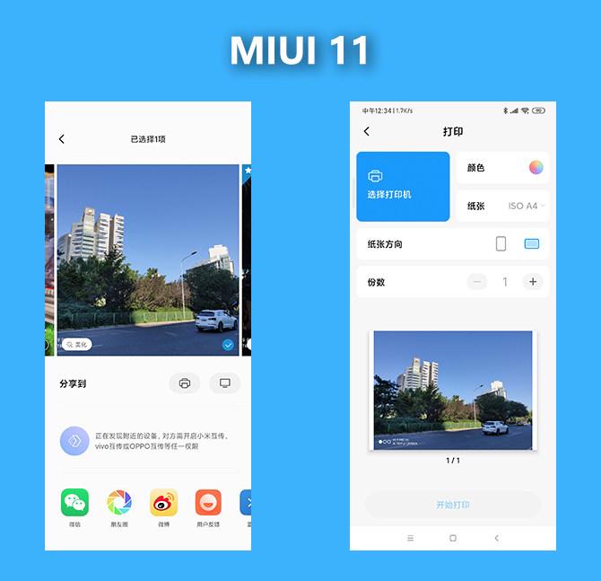 MIUI11上手:更成熟的设计,更高效的体验的照片 - 11