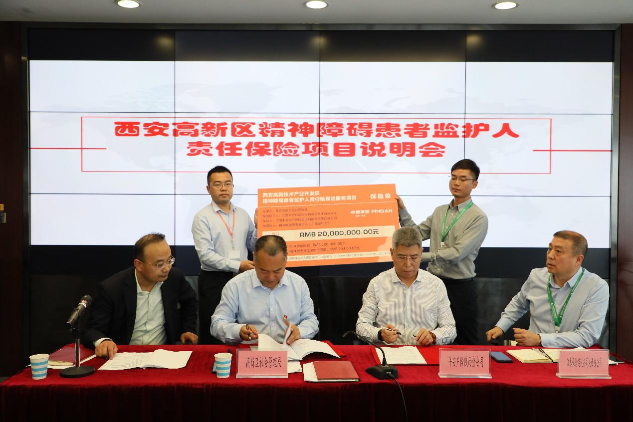 陕西省首单精神障碍患者监护人责任保险正式落地西安市高新区