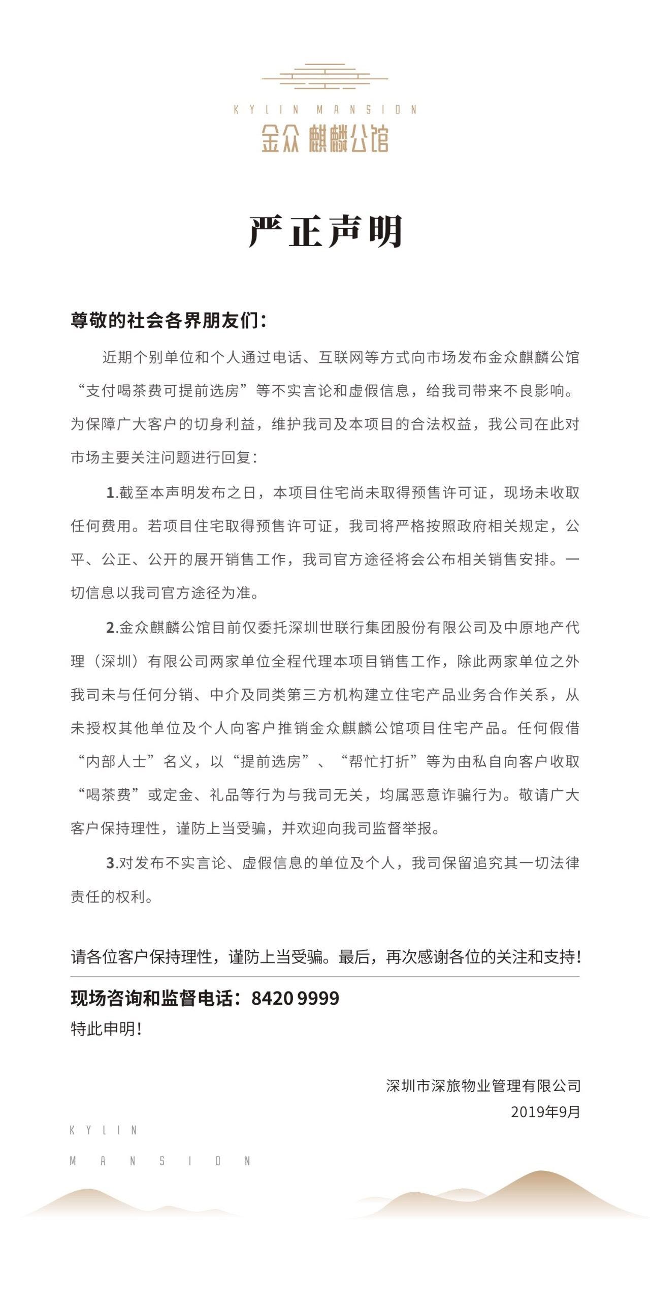 """金众麒麟公馆发布严正声明谴责""""喝茶费、提前选房""""等不实言论"""